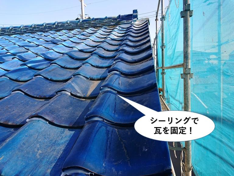 岸和田市の瓦をシーリングで瓦を固定