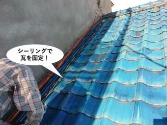 岸和田市の下屋の瓦をシーリングで瓦を固定