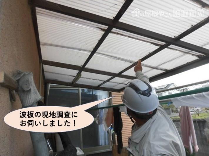 岸和田市の物干し場の屋根の波板の現地調査にお伺いしました