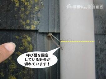 岸和田市の呼び樋を固定している針金が切れています
