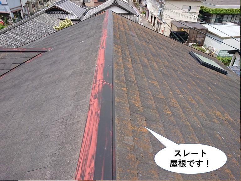 岬町のスレート屋根です