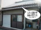 貝塚市の外壁や屋根のご相談