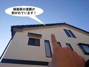 岸和田市の破風板の塗膜が剥がれています