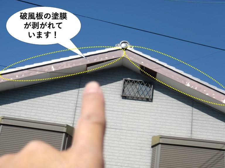 貝塚市の破風板の塗膜が剥がれています