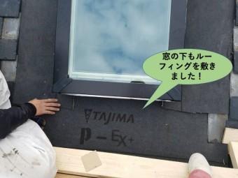 岸和田市の窓の下にもルーフィングを敷きました!