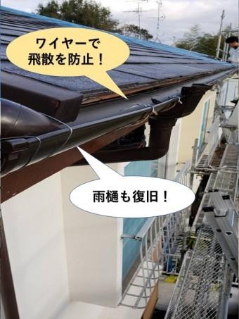 岸和田市の雨樋も復旧