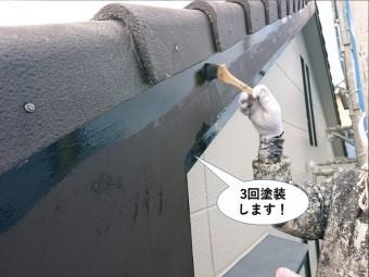 岸和田市の破風板を3回塗装します