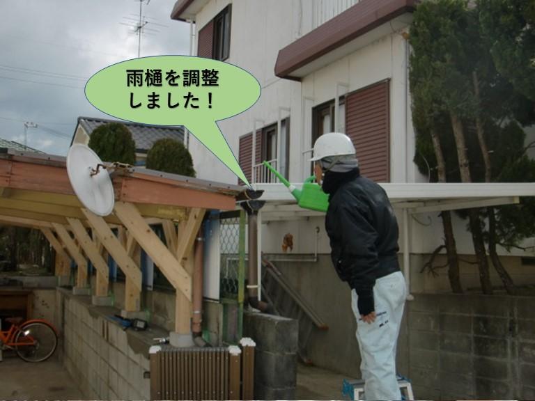 阪南市のカーポートの雨樋を調整しました
