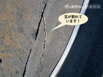 岸和田市のセメント瓦が割れています