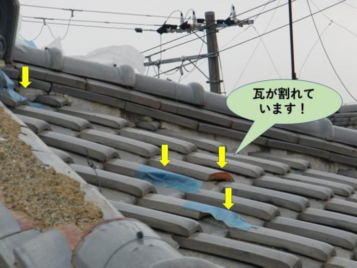 泉南市の瓦が割れています