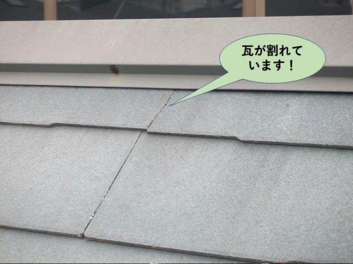 和泉市の屋根の瓦が割れています