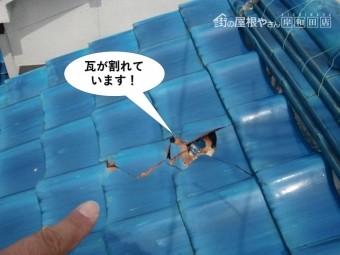 岸和田市の大屋根の瓦が割れています