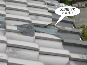 岸和田市の屋根の瓦が割れています