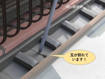 和泉市の天窓の上の瓦が割れています