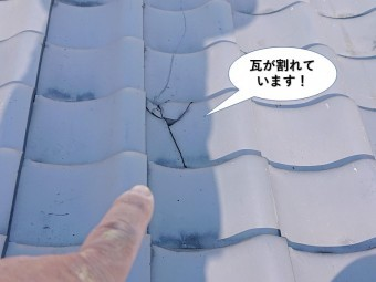 泉大津市の瓦が割れています