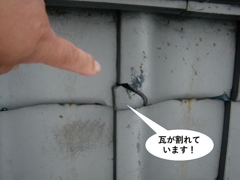 熊取町の瓦が割れています