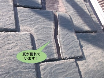 阪南市の屋根の瓦が割れています