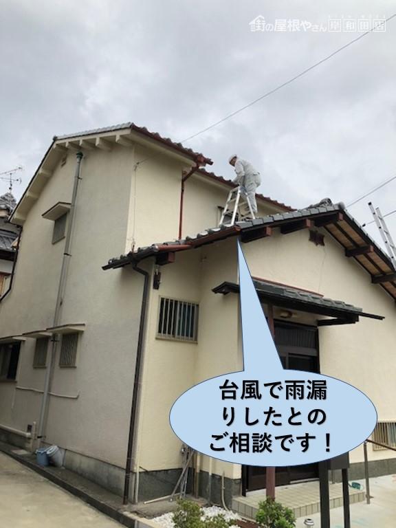 忠岡町で台風で雨漏り発生