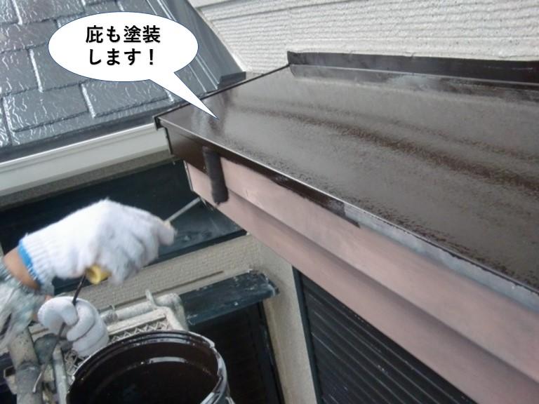 貝塚市の庇も塗装します