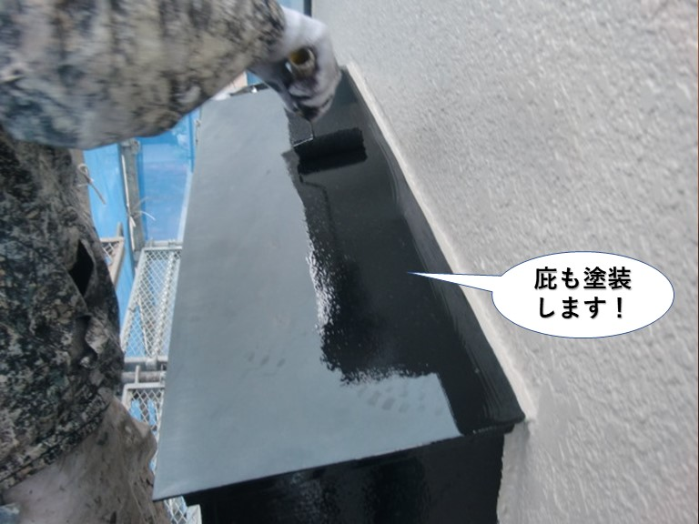 岸和田市の庇も塗装します