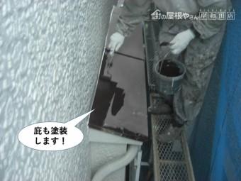 熊取町の庇も塗装します