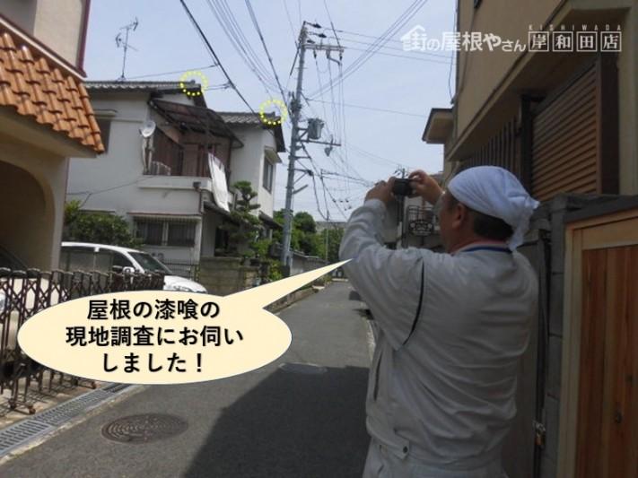 岸和田市の屋根の漆喰の現地調査