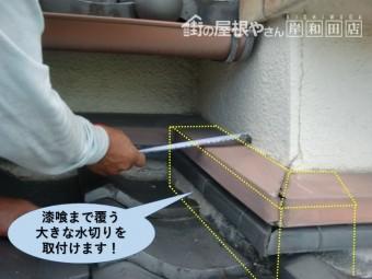 貝塚市で漆喰まで覆う大きな水切りを取付けます