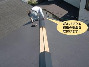 岸和田市のガルバリウム鋼板の板金を取付けます