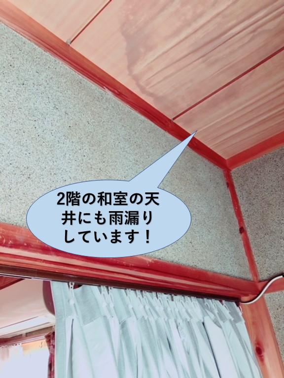 忠岡町で2階の和室の天井にも雨漏りしています