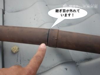 岸和田市の這樋の継ぎ目が外れています