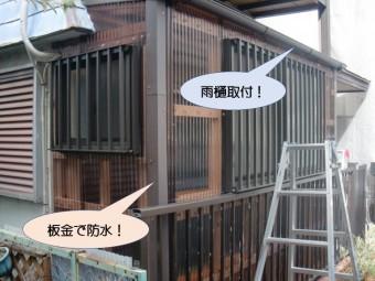 岸和田市土生町の物干し場に雨樋取付