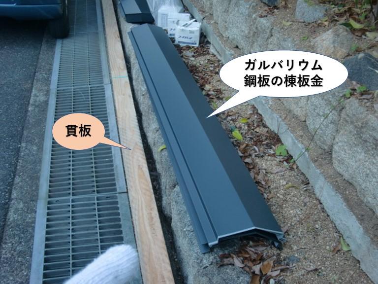 貝塚市のガルバリウム鋼板の棟板金