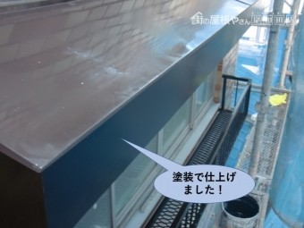 岸和田市の庇を塗装で仕上げました