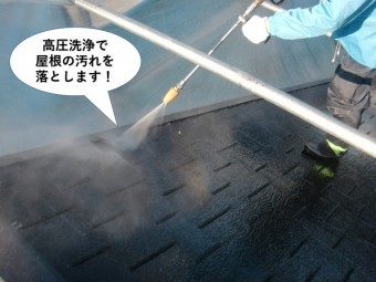 貝塚市の屋根の高圧洗浄