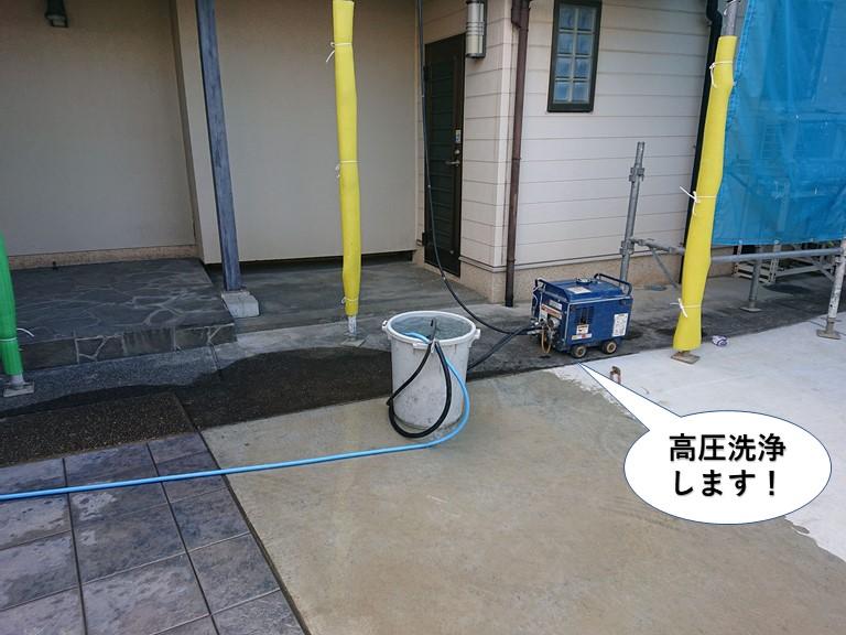 和泉市の高圧洗浄
