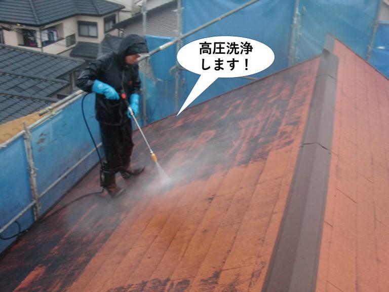 泉佐野市の屋根の高圧洗浄