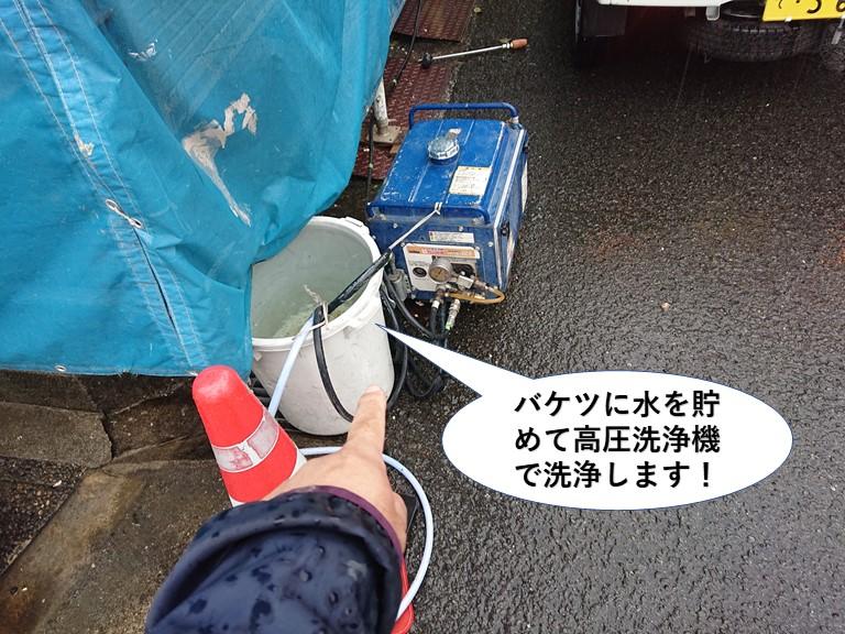 岸和田市の高圧洗浄