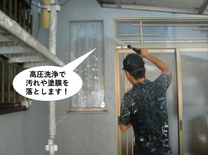 泉南市の高圧洗浄