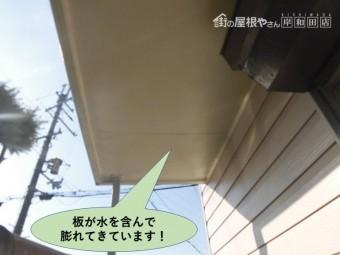 岸和田市のバルコニーの下端の板が水を含んで膨れてきています