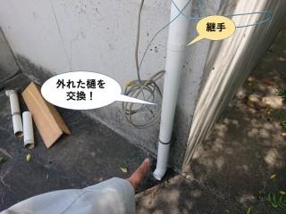 泉大津市の外れた樋を交換