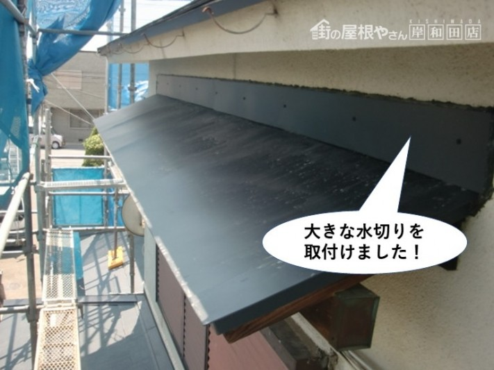 岸和田市の庇に大きな水切りを取付けました