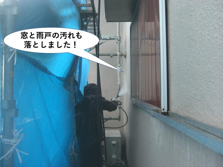 岸和田市の窓と雨戸の汚れも落としました