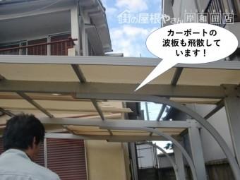 岸和田市のカーポートの波板も飛散しています