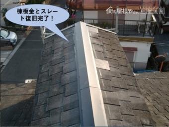 和泉市の棟板金とスレート復旧完了