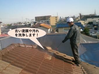 岸和田市の屋根の古い塗膜や汚れを洗浄します!