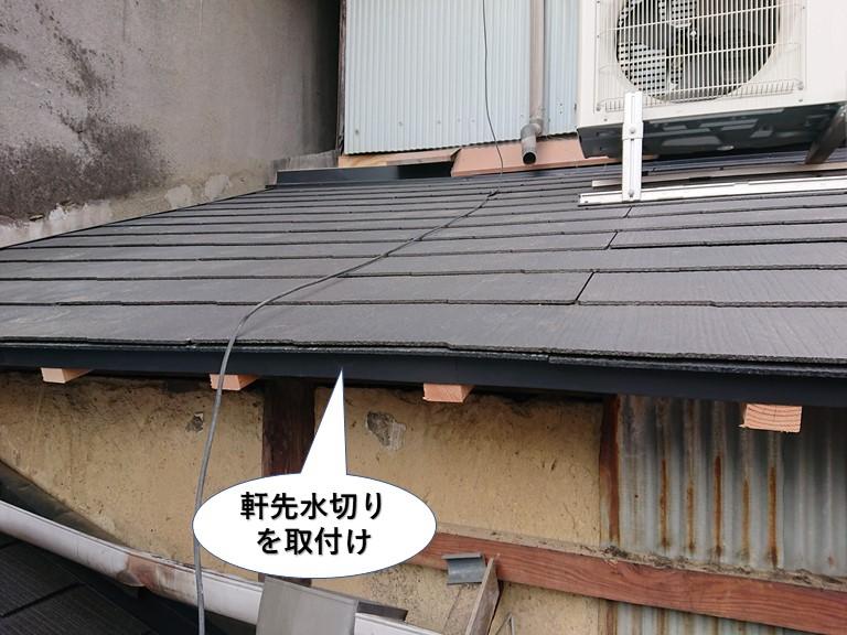 熊取町の下屋に軒先水切りを取付け