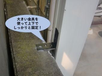 岸和田市のカーポートの柱の固定