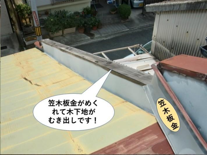熊取町の笠木板金がめくれています