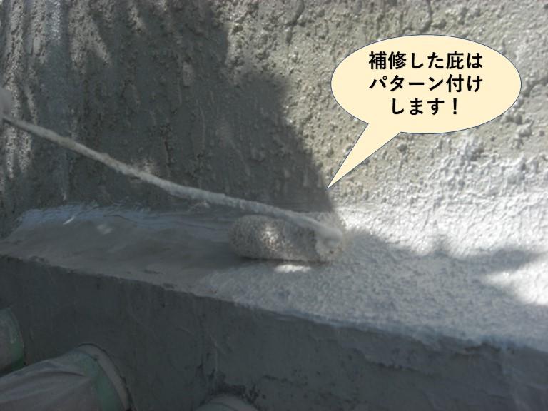 岸和田市の補修した庇はパターン付けします