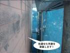 和泉市の色褪せた外壁を塗装します